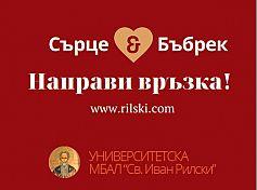 """29 души с кардиоренален синдром са открити по време на кампания в УМБАЛ """"Св. Иван Рилски"""""""