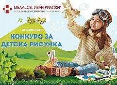 """МБАЛ """"Св. Иван Рилски"""" в Разград обявява конкурс за детска рисунка"""