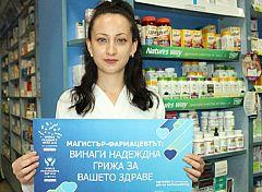 Доверието е във фокуса на Световния ден на фармацевтите през 2021